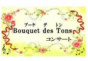 1705Bouquet des Tons_2